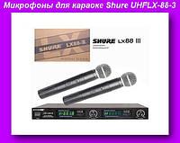Микрофоны для караоке Shure UHFLX-88-3,Микрофоны для караоке,Радиомикрофоны!Опт
