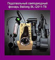 Подствольный светодиодный фонарь Bailong BL-Q911-T6!Акция