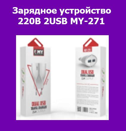 """Зарядное устройство 220В 2USB MY-271!Акция - Магазин """"Налетай-ка"""" в Одессе"""