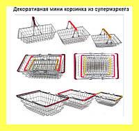 Декоративная мини корзинка из супермаркета!Опт