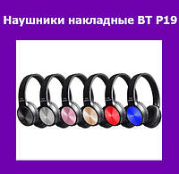 Наушники накладные BT P19
