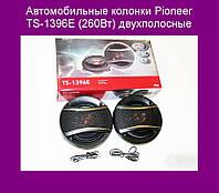 Автомобильные колонки Pioneer TS-1396E (260Вт) двухполосные!Опт