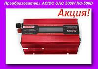 Преобразователь AC/DC UKC 500W KC-500D с LCD дисплеем, преобразователь напряжения авто,Автоинвертор!Акция