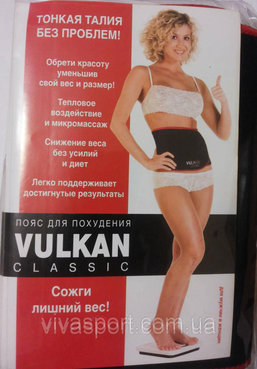 Пояс Вулкан Классик Экстралонг для похудения Vulkan Classic Extralong