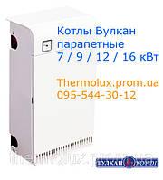 Парапетный котел Вулкан АОГВ 7ВПЕ двухконтурный газовый (Украина)