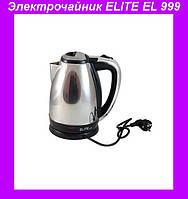 Чайник ELITE EL999,Электрочайник,Чайник Elite,Электрический чайник