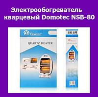 Электрообогреватель кварцевый Domotec NSB-80!Акция