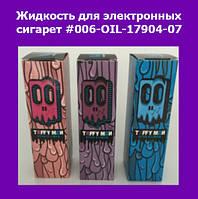 Жидкость для электронных сигарет #006-OIL-17904-07