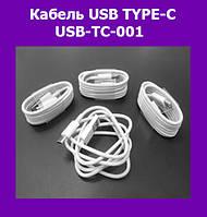 Кабель USB TYPE-C USB-TC-001