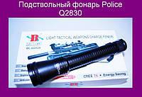 Подствольный фонарь Police Q2830