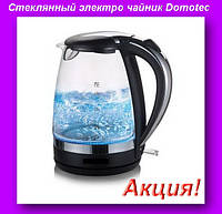 Чайник MS 8110 черное стекло объем 2 л,Чайник MS 8110,Электрочайник,Стеклянный электро чайник Domotec!Акция