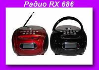 Радио RX 686,Колонка MP3 Спикер Бумбокс USB SD Golon RX 686 Q Радио,Колонка Спикер Радио!Опт