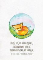 """Милая открытка """"Лисенок"""", фото 1"""