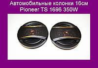 Автомобильные колонки 16см Pioneer TS 1696 350W!Акция