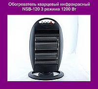 Обогревателькварцевый инфракрасный NSB-120 3 режима 1200 Вт!Акция