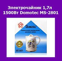 Электрочайник керамический 1,7л 1500Вт Domotec MS-2801!Акция