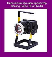 Переносной фонарь-прожектор Bailong Police BL-2144-T6!Опт