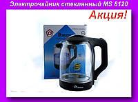 Чайник MS 8120 объем 2 л,Электрочайник стеклянный,Электро чайник!Акция
