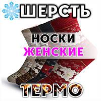 Женские носки - термо, ангора, шерсть ... ❄ ➡