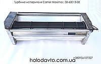 Турбина испарителя Carrier Maxima ; 38-60013-08