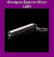 Фонарик-Брелок Moon Light!Опт