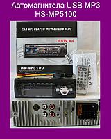 Автомагнитола USB MP3 HS-MP5100!Опт