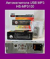 Автомагнитола USB MP3 HS-MP3100