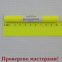 Полимерная глина Пластишка, цвет лимонный флуоресцентный 17 г.