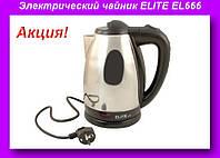 Чайник ELITE EL666,Электро чайник,Электрический чайник Elite,Чайник на кухню!Акция