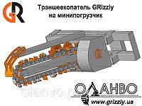 Траншеекопатель GRizzly для минипогрузчика