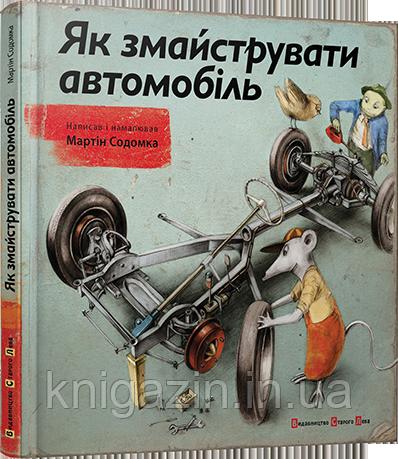 Мартін Содомка: Як змайструвати автомобіль