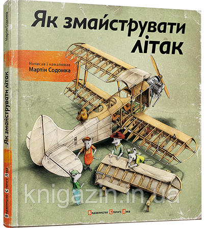 Мартін Содомка: Як змайструвати літак