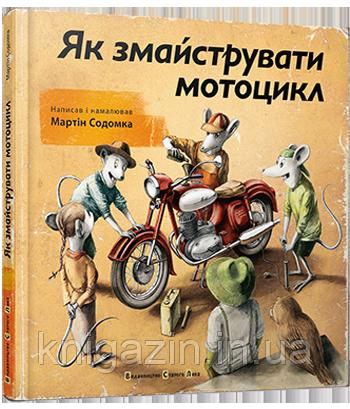 Мартін Содомка: Як змайструвати мотоцикл