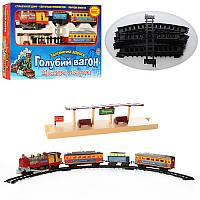 """Железная дорога """"Голубой вагон"""" длина 580 смсвет, звук, дым, 7015"""