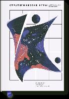 Стратегические игры. Доступный учебник по теории игр Авинаш Диксит, Сьюзан Скит и Дэвид Рейли