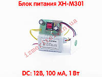 Блок питания XH-M301 12В 100 мА