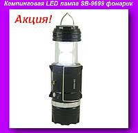 Кемпинговая LED лампа SB-9699 фонарик с солнечной панелью,Кемпинговая LED лампа!Акция