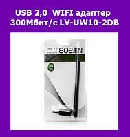 USB 2,0  WIFI адаптер 300Мбит/с LV-UW10-2DB!Акция
