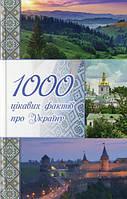 1000 цікавих фактів про Україну.