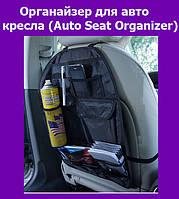 Органайзер для авто кресла (Auto Seat Organizer)!Акция