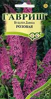 Семена Будлея Давида розовая  0,1 грамма Гавриш