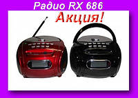 Радио RX 686,Колонка MP3 Спикер Бумбокс USB SD Golon RX 686 Q Радио,Колонка Спикер Радио!Акция