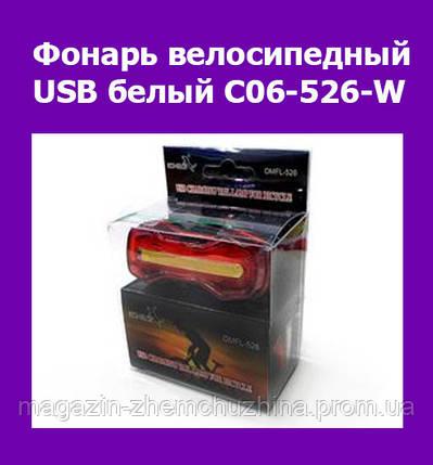 Фонарь велосипедный USB белый C06-526-W!Акция, фото 2