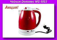 Чайник Domotec MS 5023, электрический чайник,Чайник Красный!Акция
