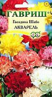 Семена Гвоздика Шабо смесь Акварель 0,1 грамма Гавриш