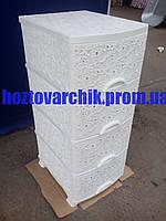 Комод пластиковый белый ажурный с боковыми панелями на 4 ящика производство Украина