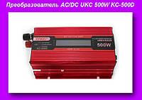 Преобразователь AC/DC UKC 500W KC-500D с LCD дисплеем, преобразователь напряжения авто,Автоинвертор!Опт