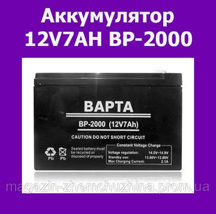 Аккумулятор 12V7AH BP-2000, фото 2