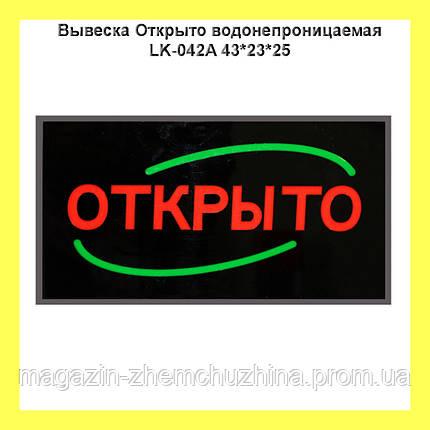 Вывеска Открыто водонепроницаемая LK-042A 43*23*25, фото 2