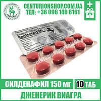 Виагра | CENFORCE 150 мг | Силденафил |  10 таб купить дженерик